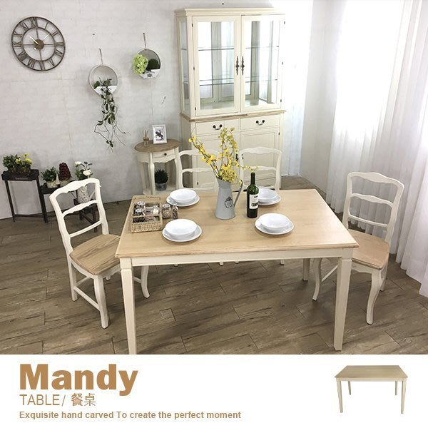 餐桌 書桌 洽談桌 會議桌 長方桌 南法普羅旺斯‧仿舊系列 鄉村風 【GC12M】品歐家具