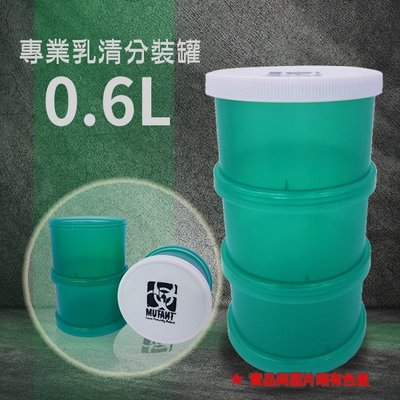 MUSCLE POWER BOX雙色專業乳清分裝罐0.6L 兩色限量款-綠白拼色