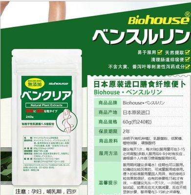 日本便蔔biohouse清腸片 膳食纖維植物酵素 排宿便秘丸潤腸清腸 推薦