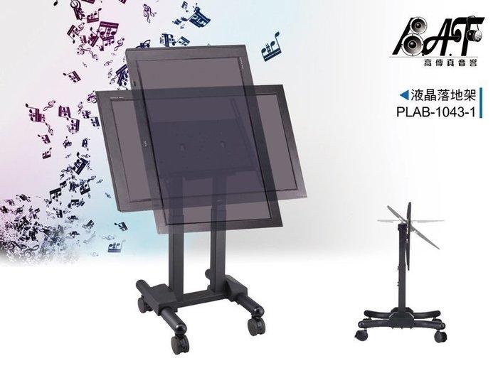 高傳真音響【PLAB-1043-1】液晶落地架 移動電視架 【適用】32~56吋電視 展示活動 舞台 店面 活動表演