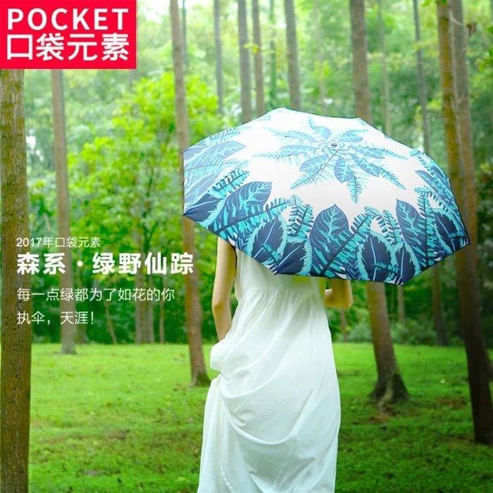 口袋元素森系雨傘超輕小太陽傘遮陽傘女晴雨兩用防曬小清新五折傘