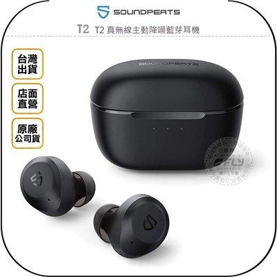 《飛翔無線3C》SoundPeats T2 真無線主動降噪藍芽耳機◉公司貨◉藍牙通話◉通透模式◉超強電力◉含充電盒