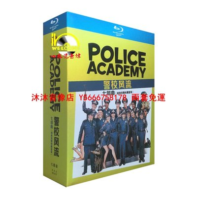 高清DVD 美劇 歐美影集 BD藍光1080P  Police Academy 警校風流七部曲 完整版 7碟裝繁體中字 盒裝 兩套免運