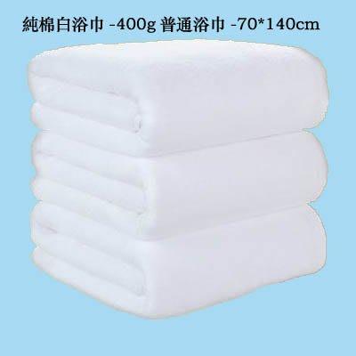 【純棉白浴巾-400g普通浴巾-70*...