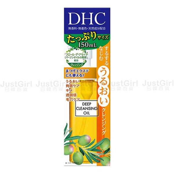 DHC 橄欖卸妝油 深層潔淨卸妝油 清爽不油膩 150ml 美妝 日本製造進口 JustGirl