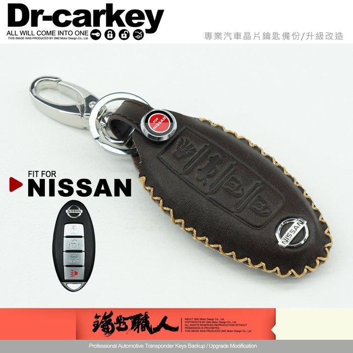 鑰匙職人NISSAN LIVINA TIIDA 1.6 X-TRAIL SENTRA 日產汽車晶片鑰匙皮套 四鍵咖