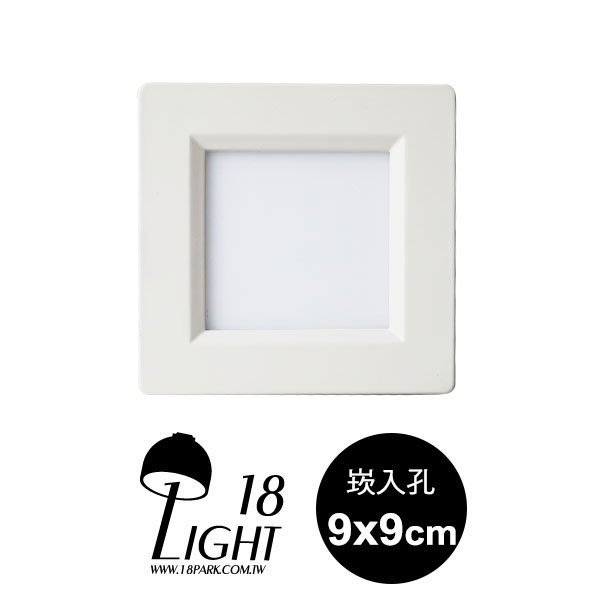 【18LIGHT】簡約大方 Hide [ 隱藏崁燈-方型 ]