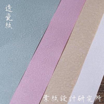 淘淘樂-透瓷紙 日本進口藝術紙 特種紙 設計印刷用紙 116g