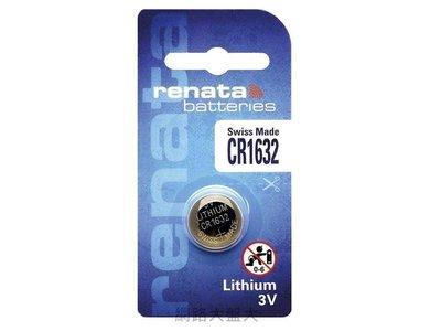 #網路大盤大# 瑞士製 renata CR1632 鈕釦電池 水銀電池 鋰電池 (3V) 一顆65元 ~新莊自取~
