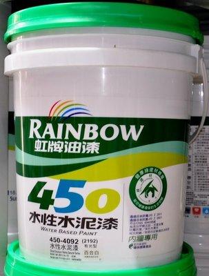 【歐樂克修繕家】虹牌 油漆 450亮光水泥漆 5加侖