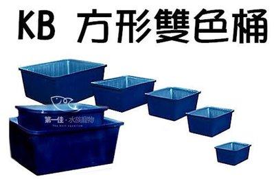 [第一佳‧水族寵物]台灣KB方形雙色桶[KB100]養殖桶.活魚桶.普力桶魚菜共生 另有2002503005001000