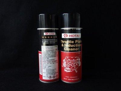 TS小舖---豐田TOYOTA原廠節氣門清洗劑/節氣閥清洗劑