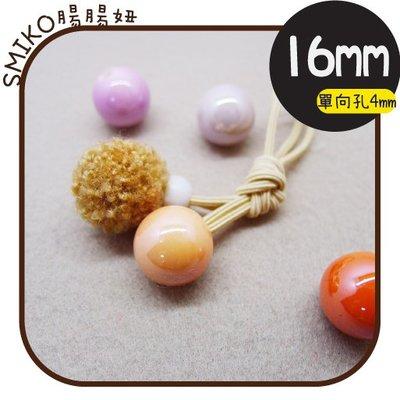 Smiko腸腸妞【5K1F10】(孔4mm)16mm晶彩馬卡龍壓克力串珠材料 珠珠/手環/手鍊/手作/DIY