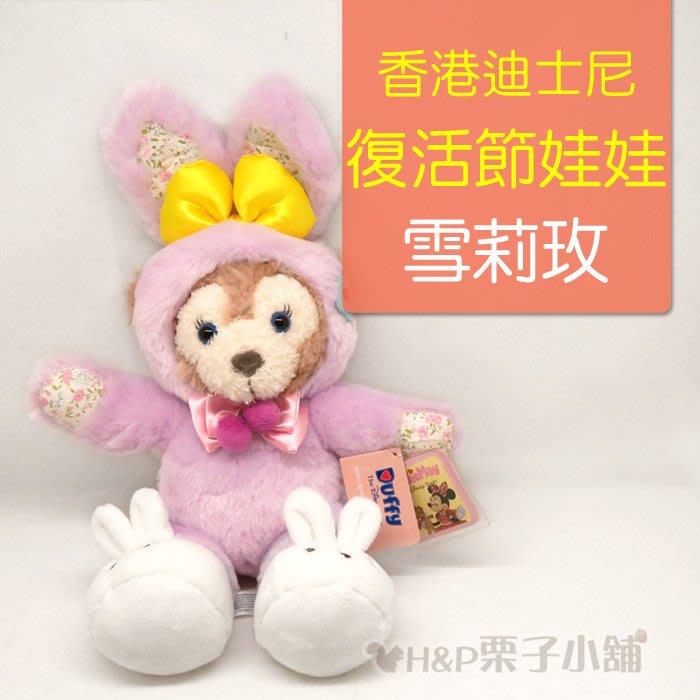 特價優惠 Duffy 雪莉玫 粉紅兔 復活節 兔子 娃娃 SS號 香港迪士尼 生日禮物 交換禮物[H&P栗子小舖]