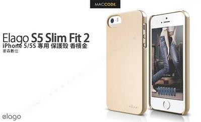 Elago S5 Slim Fit 2 保護殼 香檳金 iPhone SE / 5S / 5 專用 全新 現貨 含稅