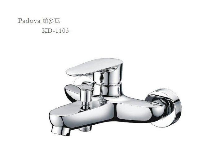 《E&J網》KUDIA Padova系列 單槍 浴用龍頭 浴缸龍頭 KD-1103 詢問另有優惠