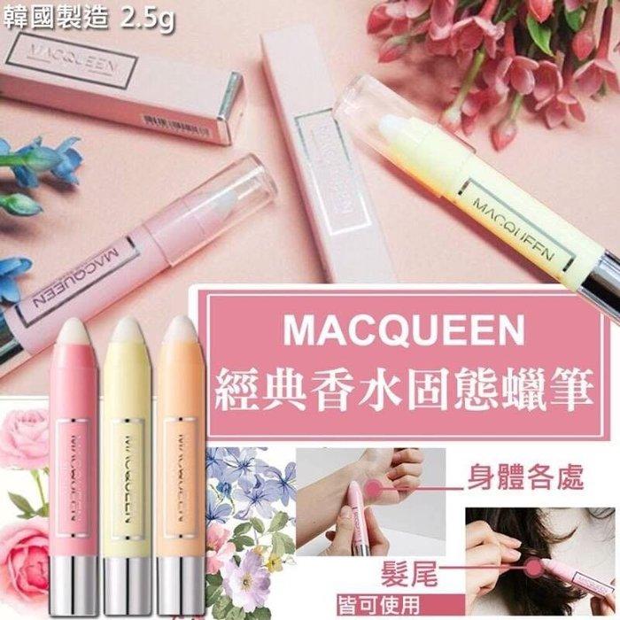 韓國必買熱銷的人氣品牌MACQUEEN 固態香水蠟筆