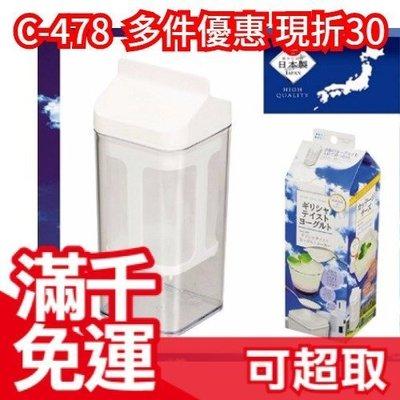 日本製 優格 水切容器 C-478 瀝水器 濾水器 乳清 起司 親子 Kefir 克菲爾 ❤JP Plus+