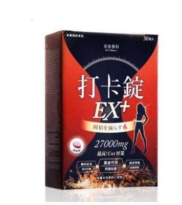 【帥男靚女】打卡錠 EX+/EX/Light 每盒30顆 丫頭 詹子晴代言/SNA
