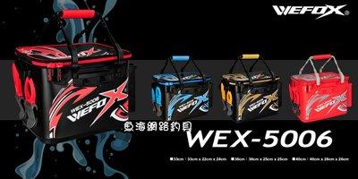 魚海網路釣具 WEX-5006 雙色餌袋 40cm 黑紅  / 黑藍 /黑金