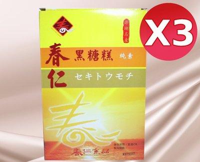 『澎湖GO鑫鮮』春仁黑糖糕(3盒/組)
