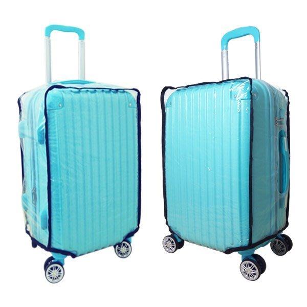 加賀皮件PVC 透明防水行李箱套 旅行箱套 保護套M號 22-26吋雨罩雨套 63M
