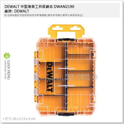 【工具屋】*含稅* DEWALT 中型堆疊工具收納盒 DWAN2190 得偉 零件盒 配件收納盒 工具箱 空盒 中工具箱