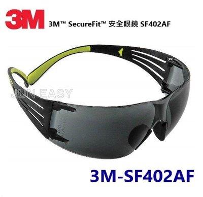 3M SF402AF (灰片/極輕系列) 安全眼鏡 防衝擊 防霧 時尚超輕 戶外騎行《JUN EASY》