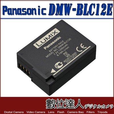 【數位達人】Panasonic DMW-BLC12 BLC12 原廠電池 盒裝 FZ1000II FZ2500