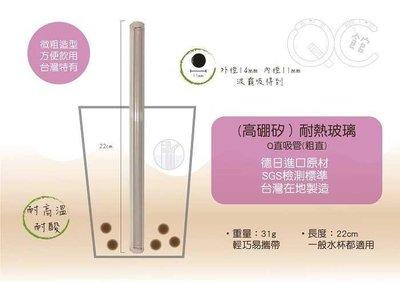 【光合作用】QC館 高硼矽耐熱玻璃吸管 粗Q直 日德進口原材、環保安心、100%台灣製造、SGS、不塑生活