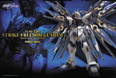【鋼普拉】現貨 BANDAI 機動戰士 鋼彈 PG 1/60 SEED 攻擊自由鋼彈 ZGMF-X20A Freedom