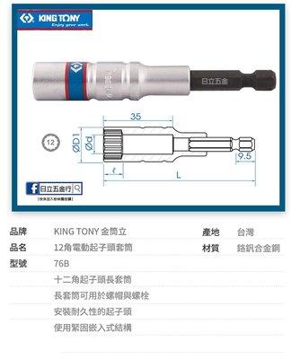 EJ工具《附發票》76B 台灣製 KING TONY 12角電動起子頭套筒 22mm