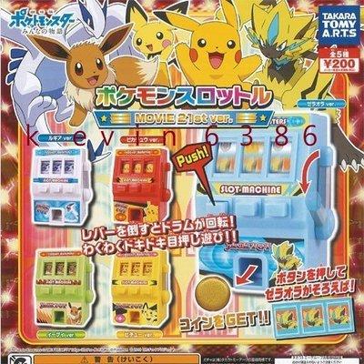 東京都-非戰鬥陀螺-Pokemon 神奇寶貝拉霸機(全5種) 附彈紙 現貨