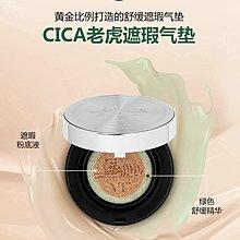 韓國最新 VT CIica Redness Cover Cushion 老虎 積雪草抗紅舒緩氣墊粉底 (14克+14克) (21 / 23 號色)