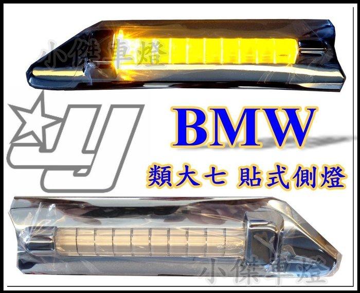 ~小傑車燈家族~  類 BMW 大七版 LED 側燈 PASSAT SCIROCCO T4