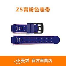 手錶帶小天才電話手表表帶z5第五代z6第6代z2/z3/z1/q1兒童學生男孩正品錶帶