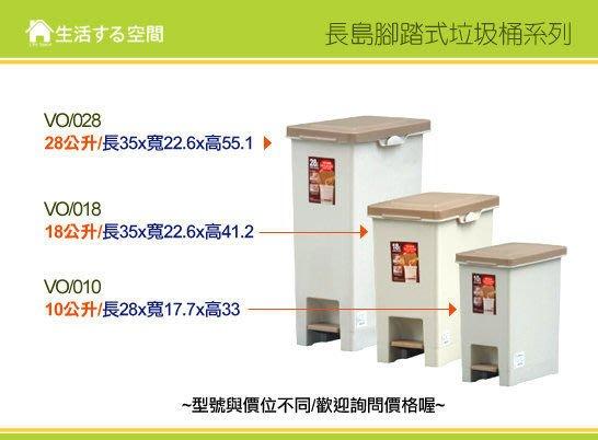 『6個以上另有優惠』VO010長島10L踏式垃圾桶/分類垃圾桶/直立式/資源分類回收/腳踏式垃圾桶/診所用/生活空間