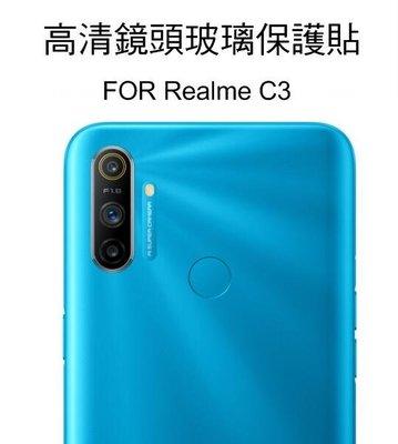 *Phone寶*Realme C3 鏡頭玻璃貼 鏡頭貼 保護貼 硬度9H