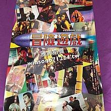 香港電影 冒險遊戲 電影海報 王喜 鍾麗緹