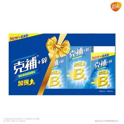 【克補】B群+鋅禮盒 共180錠 (全新配方)