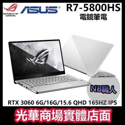 【NB職人】R7獨顯 RTX3070/16G ROG 華碩ASUS 電競 筆電 GA503QM-0142D5800HS
