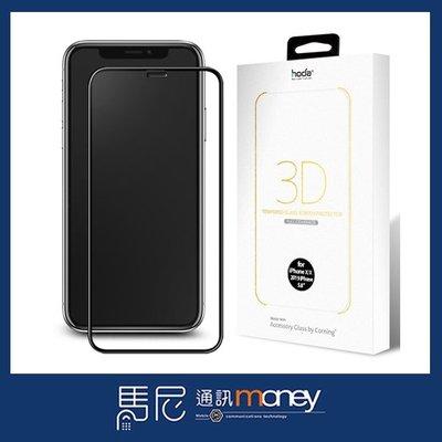 hoda 美國康寧授權 3D隱形滿版玻璃保護貼/蘋果 iPhone X/Xs/XR/Xs Max/保護貼/防指紋【馬尼】
