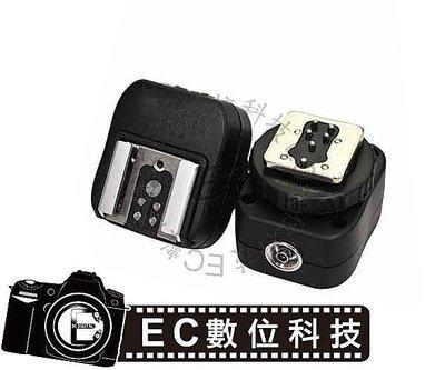 【EC數位】Canon Nikon Pentax Fuji Pentax 通用熱靴轉 Sony Minolta PC同步