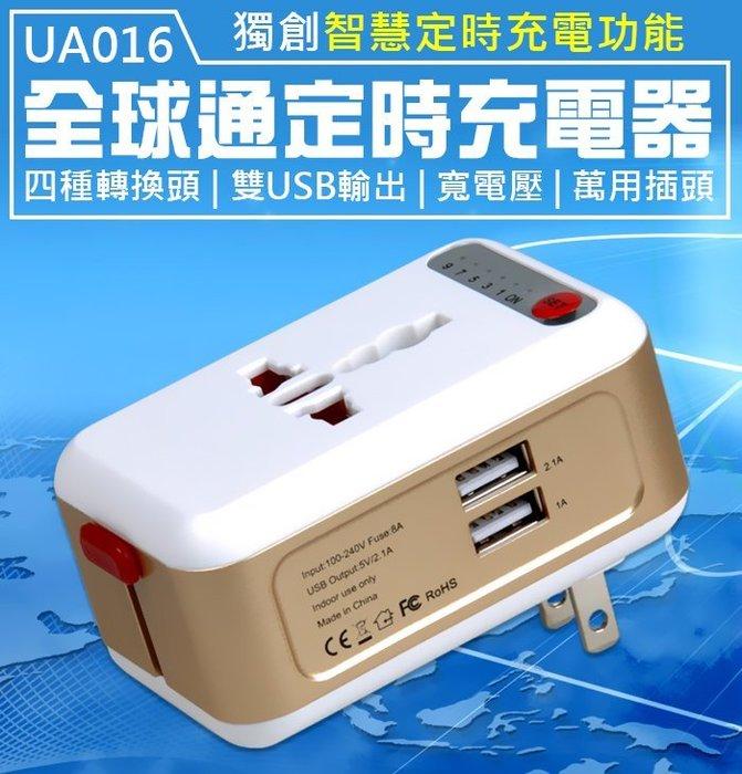 【傻瓜批發】(UA016)雙USB 5V3.1A全球通定時充電器 各國插頭插座/轉換頭 板橋現貨