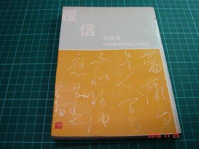 《覆信》林綠著 乾隆出版 民國67年初版 泛黃 【CS超聖文化讚】