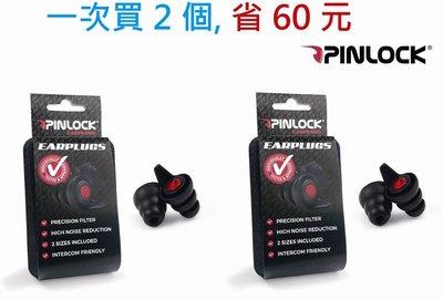一次買2個 Pinlock 騎士濾音器, 現省 60元  (降噪值大於 MotoSafe Race)