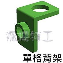 【飛揚特工】小顆粒 積木散件 SDR608 頸部 背架 單格 裝備 零件 配件(非LEGO,可與樂高相容)