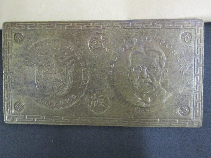 (康熙盛世)(大清試板)(銅版)f677--外國幣..1999元起標