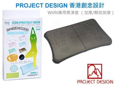 特價原裝正品WiiFit 塑身平衡版防滑矽膠果凍套.防滑防髒污-黑色款【台中恐龍電玩】