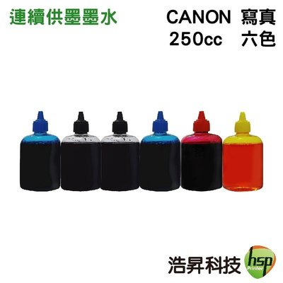 【含稅】CANON 250cc 奈米寫真 填充墨水 MG7770/MG7570 六色組合黑色防水